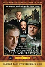 Watch Adventures of Sherlock Holmes and Dr. Watson: The Twentieth Century Approaches