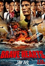 Watch Brave Hearts: Umizaru