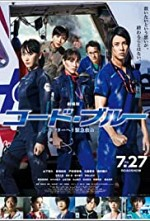 Watch Code Blue the Movie