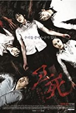 Watch Death Bell 2: Bloody Camp