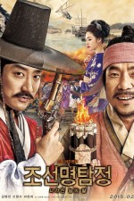 Watch Detective K: Secret of the Lost Island