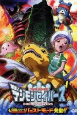 Watch Digimon Savers: Ultimate Power! Activate Burst Mode!