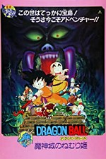 Watch Dragon Ball: Sleeping Princess in Devil's Castle