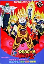 Watch Dragon Ball Z: Broly - The Legendary Super Saiyan
