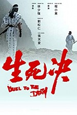 Watch Duel to Death