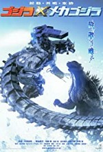 Watch Godzilla Against MechaGodzilla