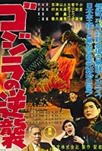 Watch Godzilla Raids Again