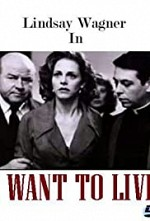 Watch I Want to Live