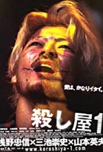 Watch Ichi the Killer