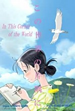 Watch In This Corner of the World