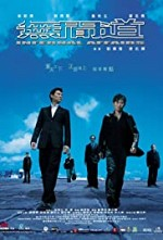 Watch Infernal Affairs
