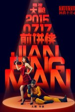 Watch Jian Bing Man