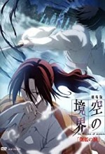 Watch Kara no Kyoukai: The Garden of Sinners - The Hollow Shrine
