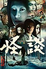 Watch Kwaidan