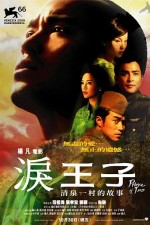 Watch Lei wangzi