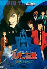 Watch Lupin III: Elusiveness of the Fog