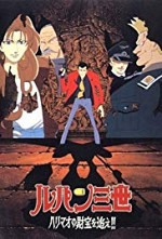 Watch Lupin III: The Hunt for Harimao's Treasure
