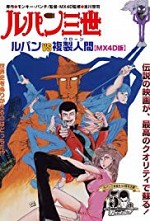 Watch Lupin the 3rd: The Mystery of Mamo