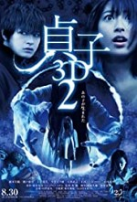 Watch Sadako 2 3D