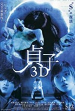 Watch Sadako 3D