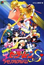 Watch Sailor Moon S: The Movie - Hearts in Ice