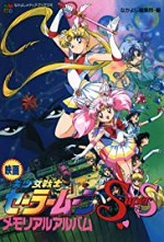 Watch Sailor Moon Super S the Movie: Black Dream Hole