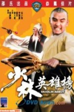 Watch Shao Lin ying xiong bang