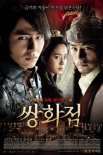Watch Ssang-hwa-jeom