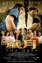 Watch Sui yue: The Days