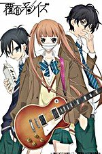 Watch Anonymous Noise