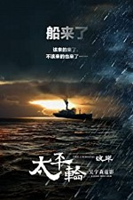 Watch The Crossing 2