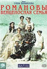 Watch The Romanovs: An Imperial Family