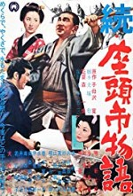 Watch The Tale of Zatoichi Continues