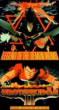 Watch Urotsukidôji II: Legend of the Demon Womb