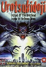 Watch Urotsukidoji: Legend of the Overfiend