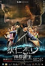 Watch Young Detective Dee: Rise of the Sea Dragon
